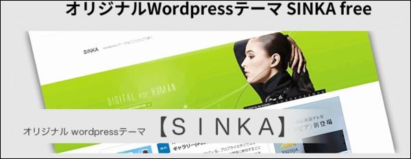SINKA free