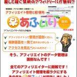 「新・楽あふぃり」禁断のアフィリ作業効率化ツールが無料