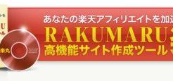 rakumaru_title
