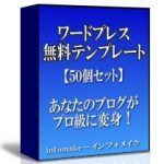 WordPress無料テンプレート(ワードプレステーマ)合計2,150個!
