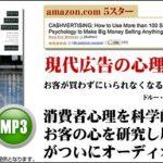 現代広告の心理技術101のオーディオブックがダイレクト出版から登場