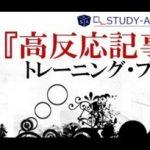CWスタディエイドの強烈レビュー&評価・評判。売れる記事を増殖!