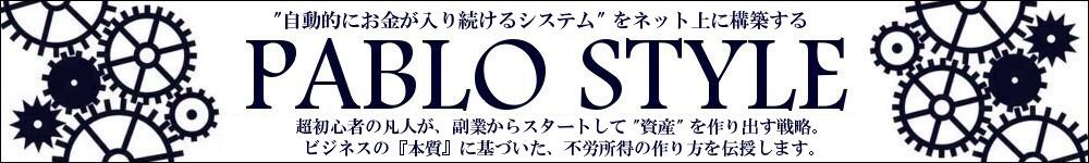情報商材ブログアフィリエイト(通常価格15800円で販売) | インターネットで不労所得!パワーサイト構築戦略