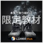 LUREA plus(ルレアプラス)特典!高額塾を凌駕する独自企画スタート