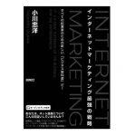 インターネットマーケティング最強の戦略(小川忠洋著)の感想/書評