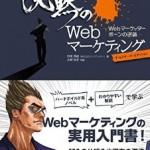 沈黙のWebマーケティング−Webマーケッター ボーンの逆襲−の感想/レビュー/評価