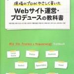 現場のプロがやさしく書いたWebサイト運営・プロデュースの教科書の書評/感想