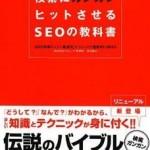 検索にガンガンヒットさせるSEOの教科書の書評/感想