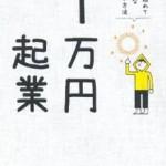 1万円起業 片手間で始めてじゅうぶんな収入を稼ぐ方法の書評/感想