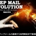 ステップメールの書き方/作り方を学べる教材『ステップメールレボリューション』