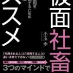 仮面社畜のススメ(著:小玉歩)の書評/感想/レビュー